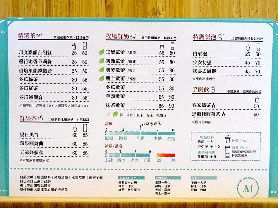 桃園飲料店阿慕斯茶飲  (2).jpg
