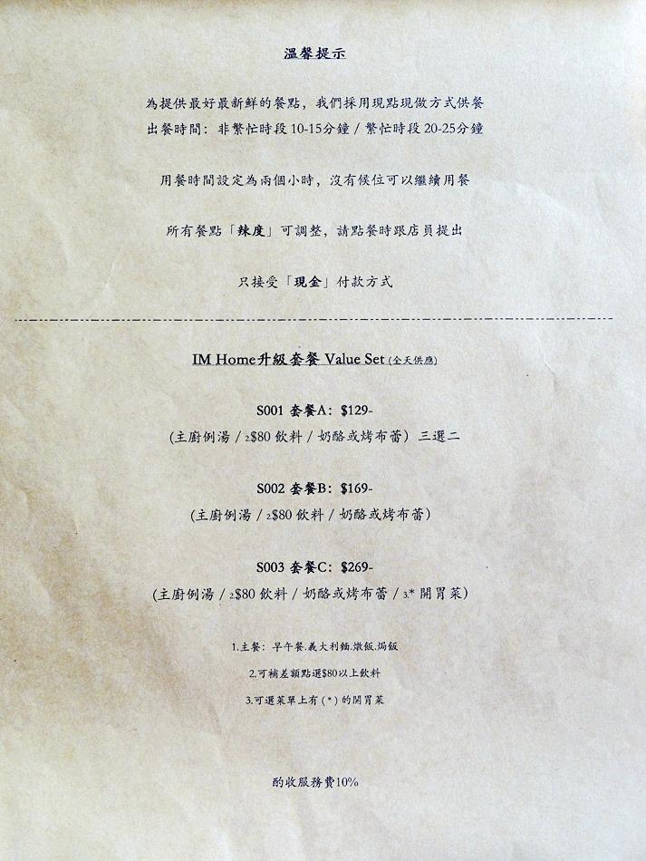 東區美食IMHOME (58).jpg