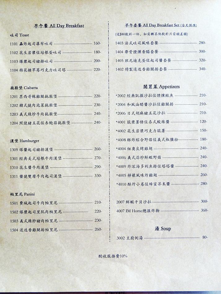 東區美食IMHOME (59).jpg
