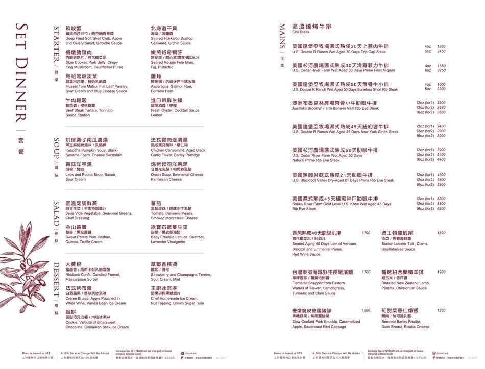 106_0214_地中海菜單_春季晚餐.jpg
