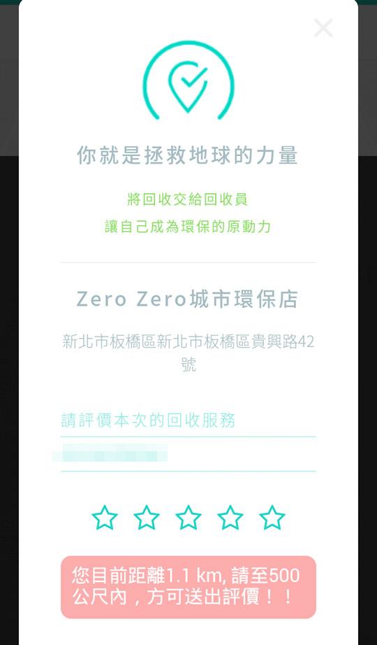 zero zero 城市環保店 (6).jpg