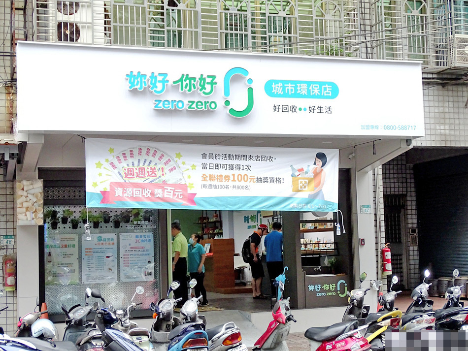 zero zero 城市環保店 (10).jpg