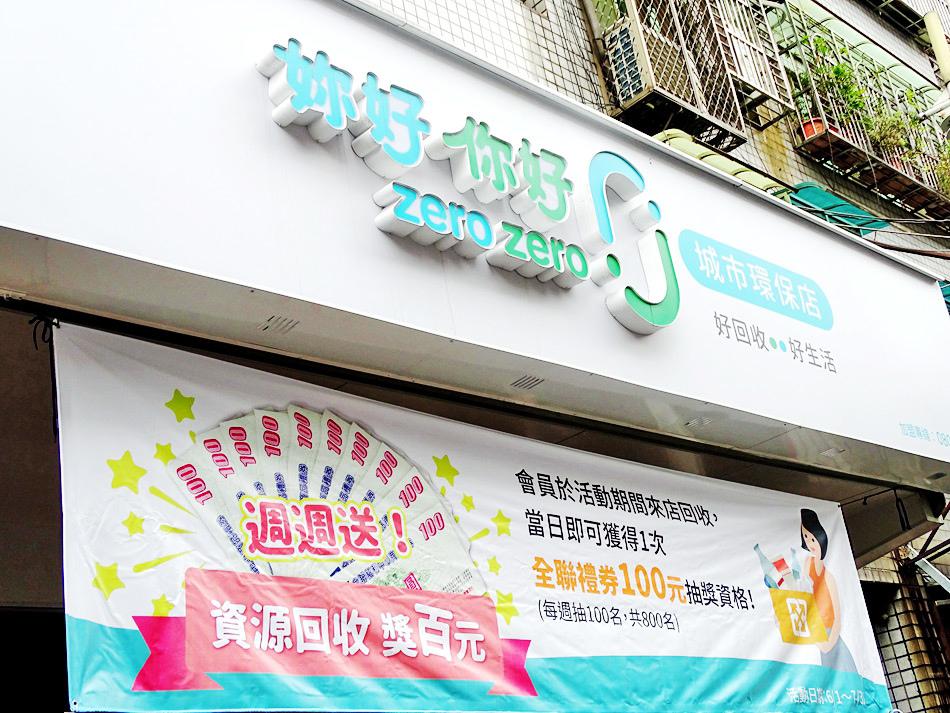 zero zero 城市環保店 (11).jpg