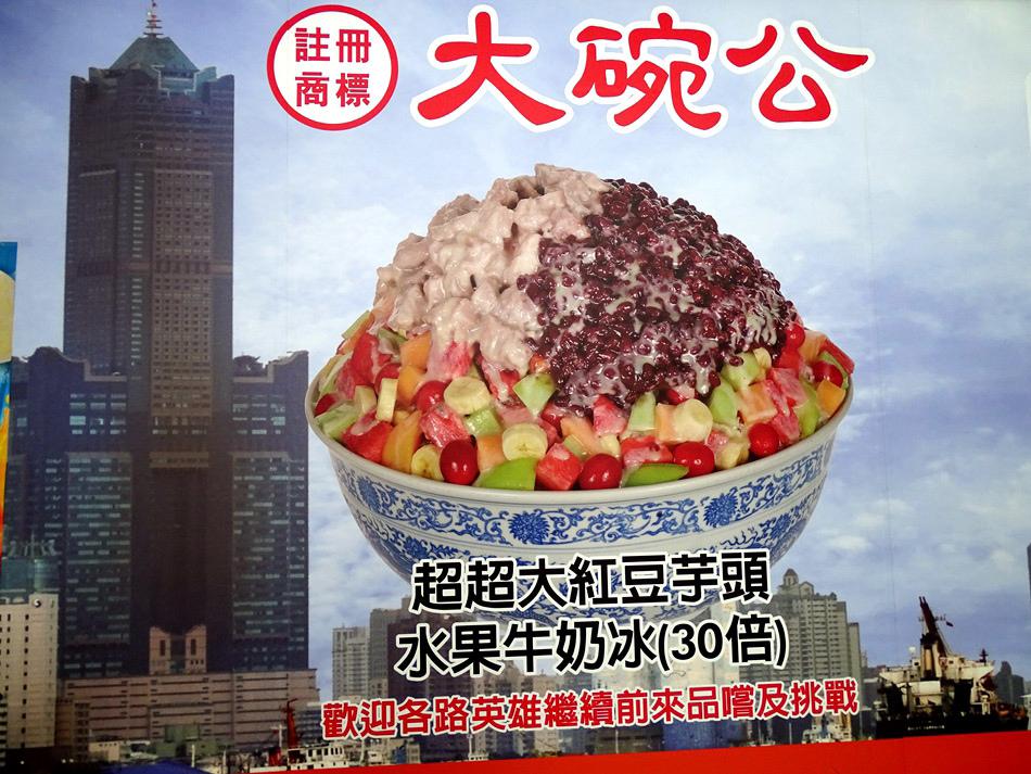 大碗公挫冰 (24).jpg