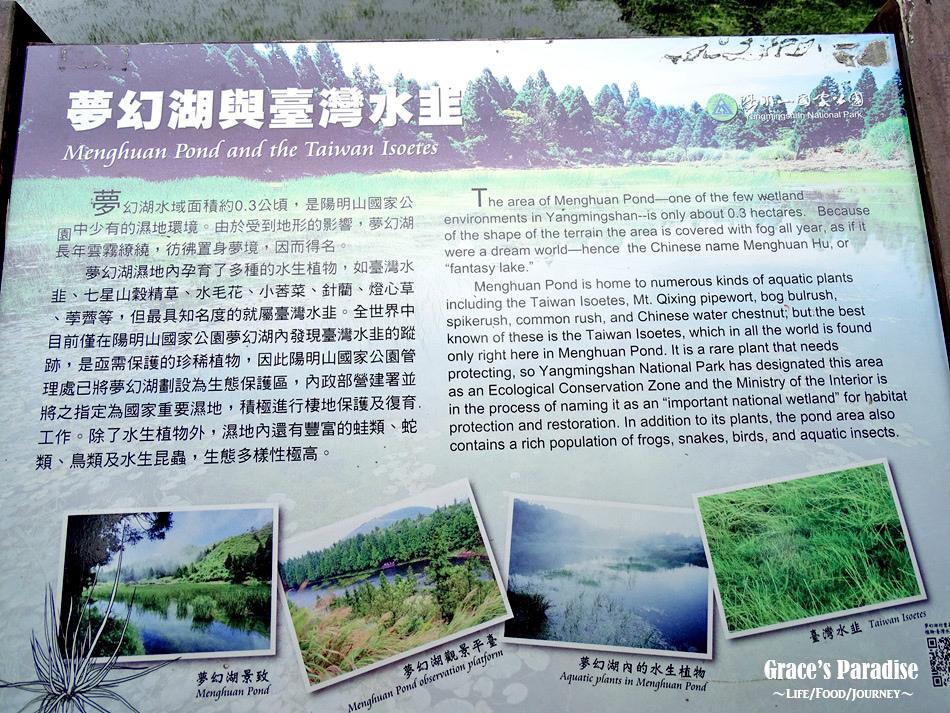 台北秘境-夢幻湖 (11).jpg
