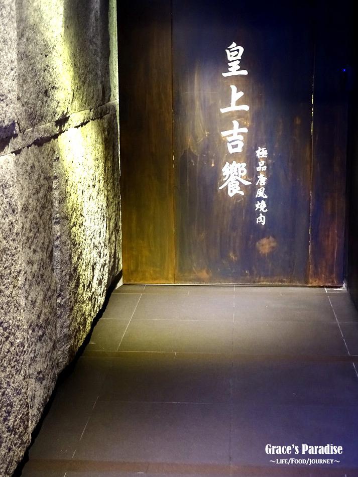 皇上吉饗 (8).jpg