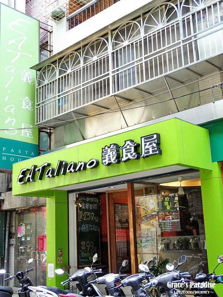 義食屋-文山平價餐廳 (25).jpg