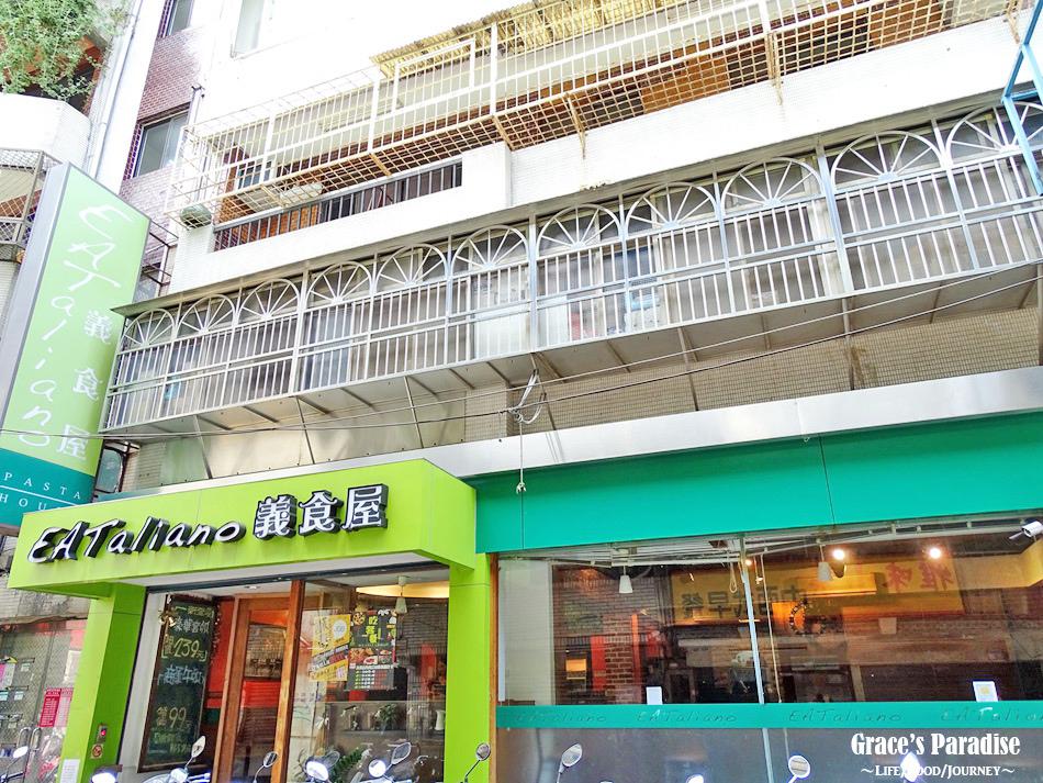 義食屋-文山平價餐廳 (26).jpg