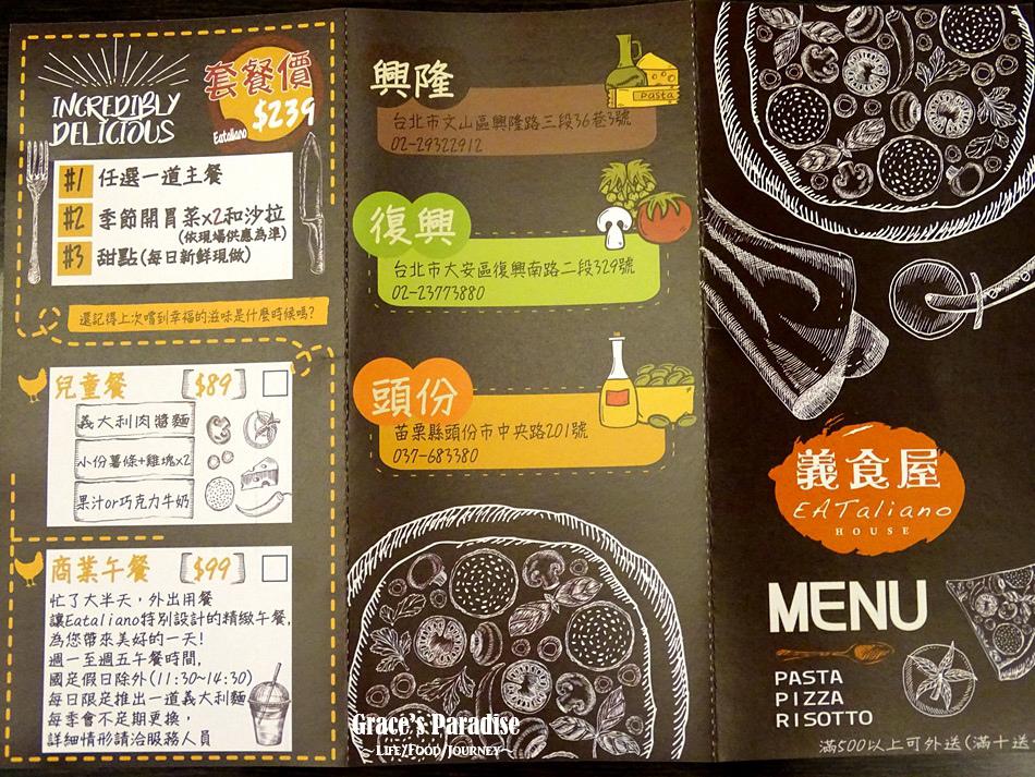 義食屋-文山平價餐廳 (35).jpg