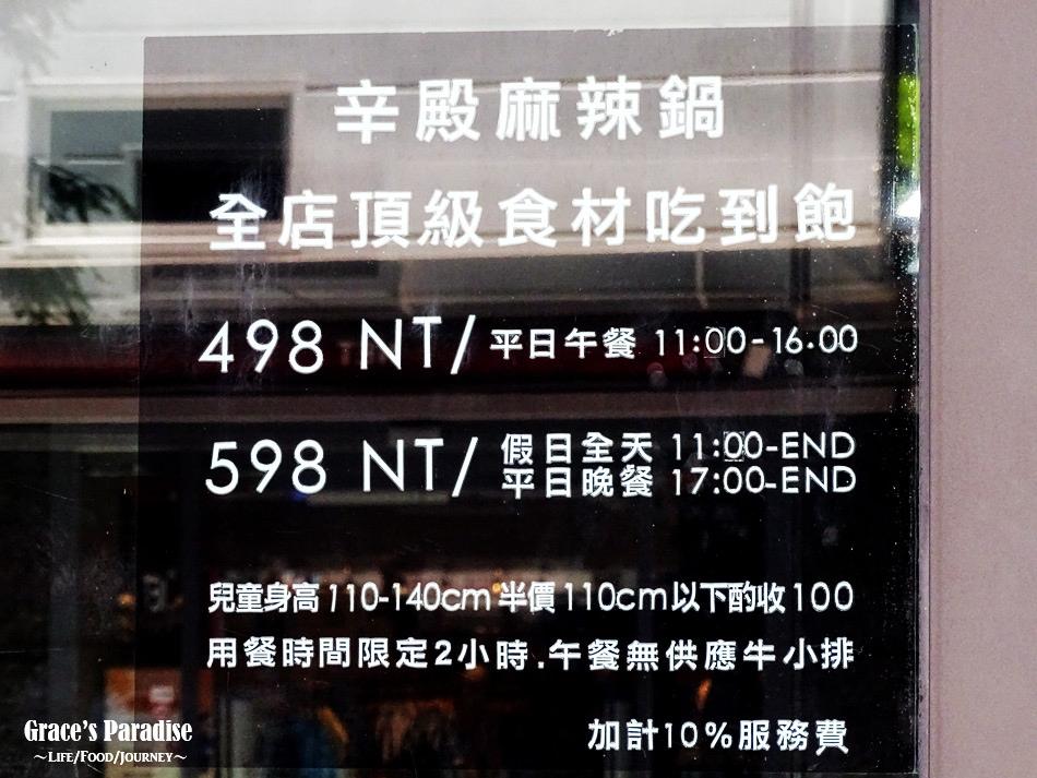 台北麻辣鍋吃到飽-辛殿 (3).jpg