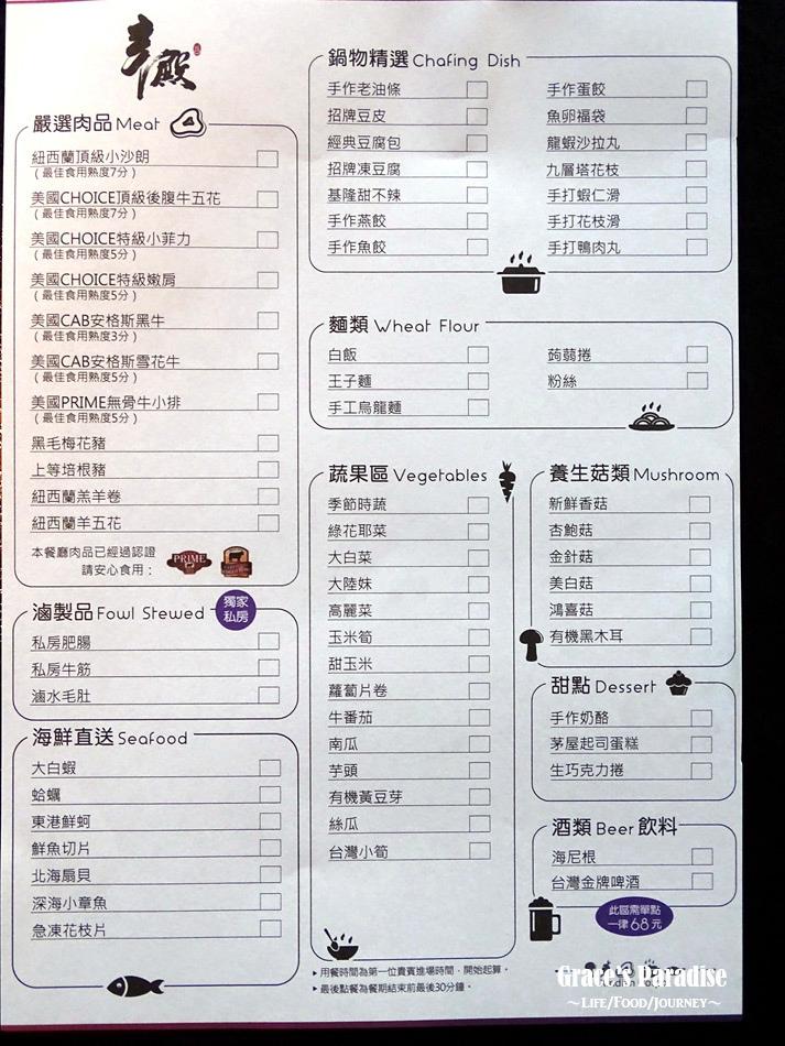 台北麻辣鍋吃到飽-辛殿 (12).jpg
