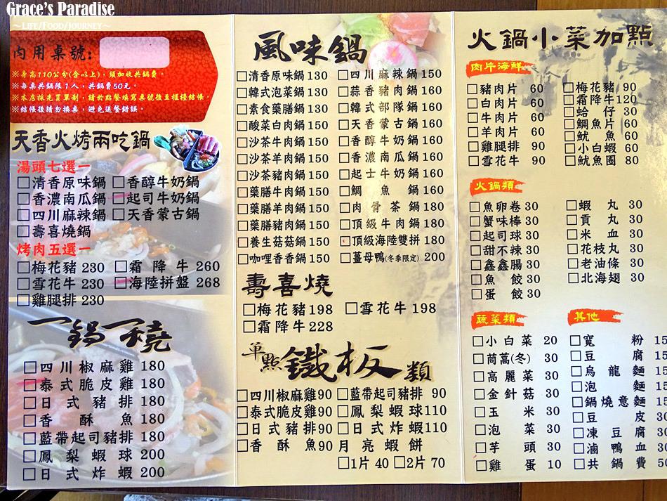 天香皇品-龜山林口美食 (13).jpg