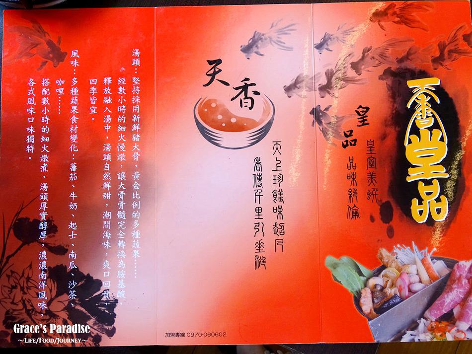 天香皇品-龜山林口美食 (15).jpg