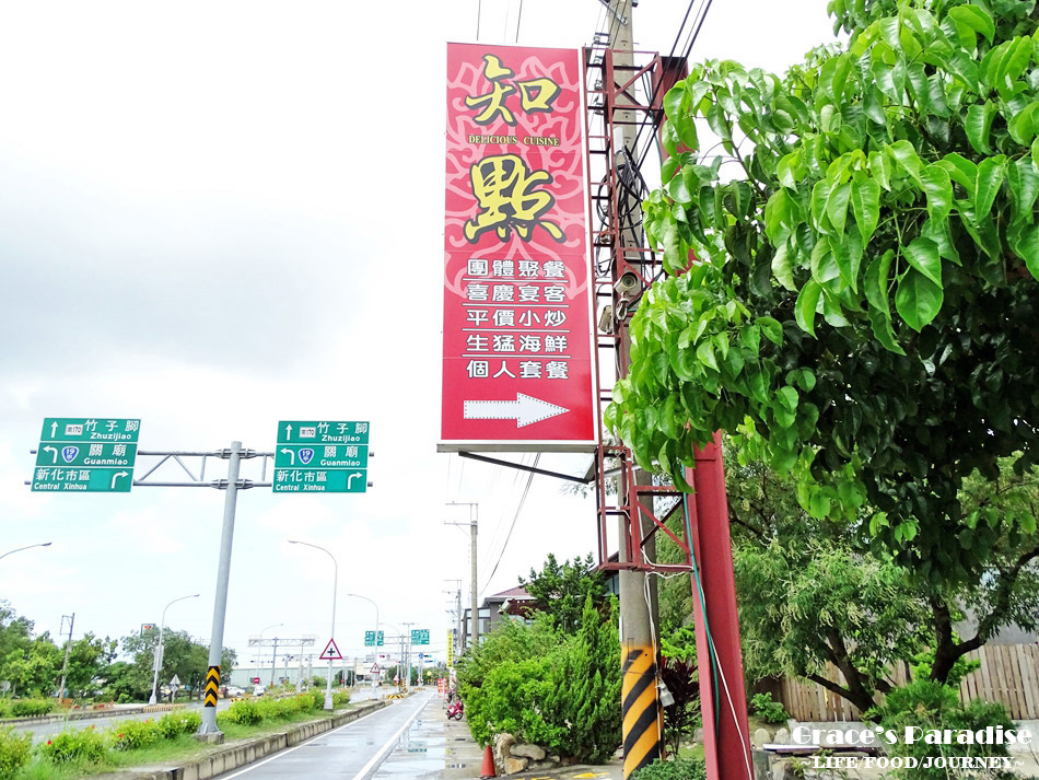 台南宴會餐廳知點新時尚料理 (1).jpg