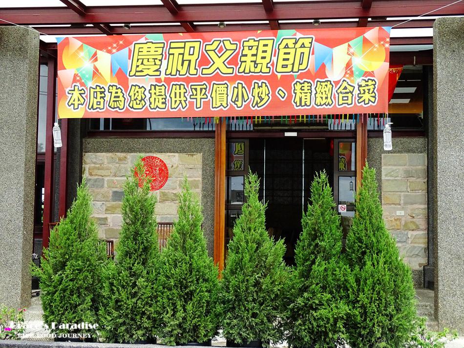 台南宴會餐廳知點新時尚料理 (4).jpg