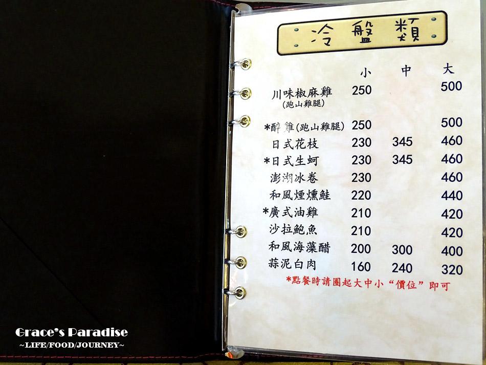 台南宴會餐廳知點新時尚料理 (12).jpg