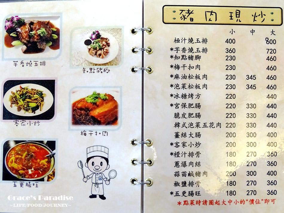 台南宴會餐廳知點新時尚料理 (14).jpg