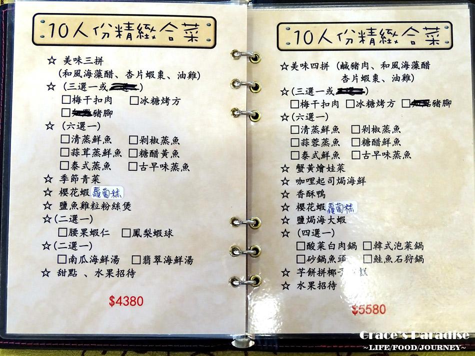 台南宴會餐廳知點新時尚料理 (16).jpg