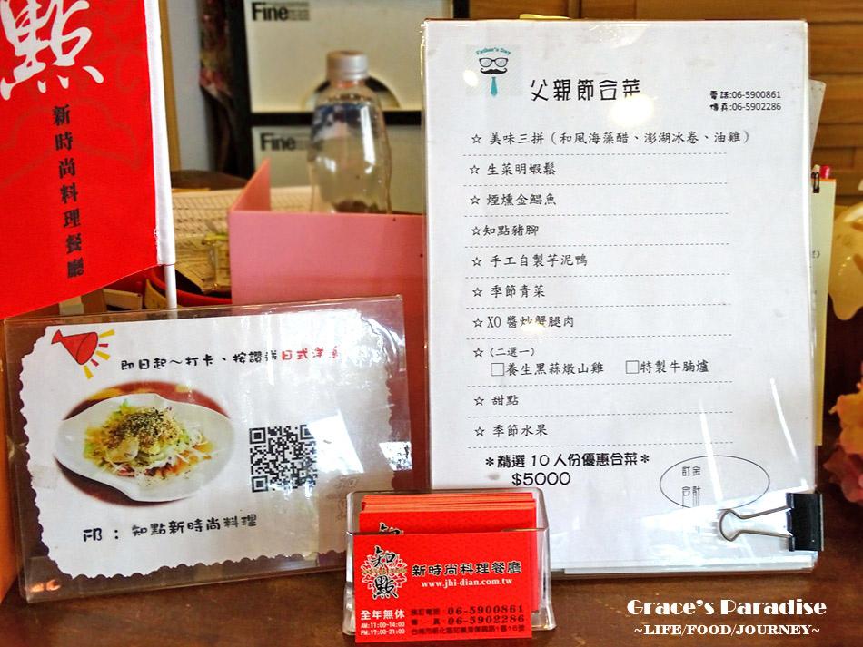 台南宴會餐廳知點新時尚料理 (17).jpg