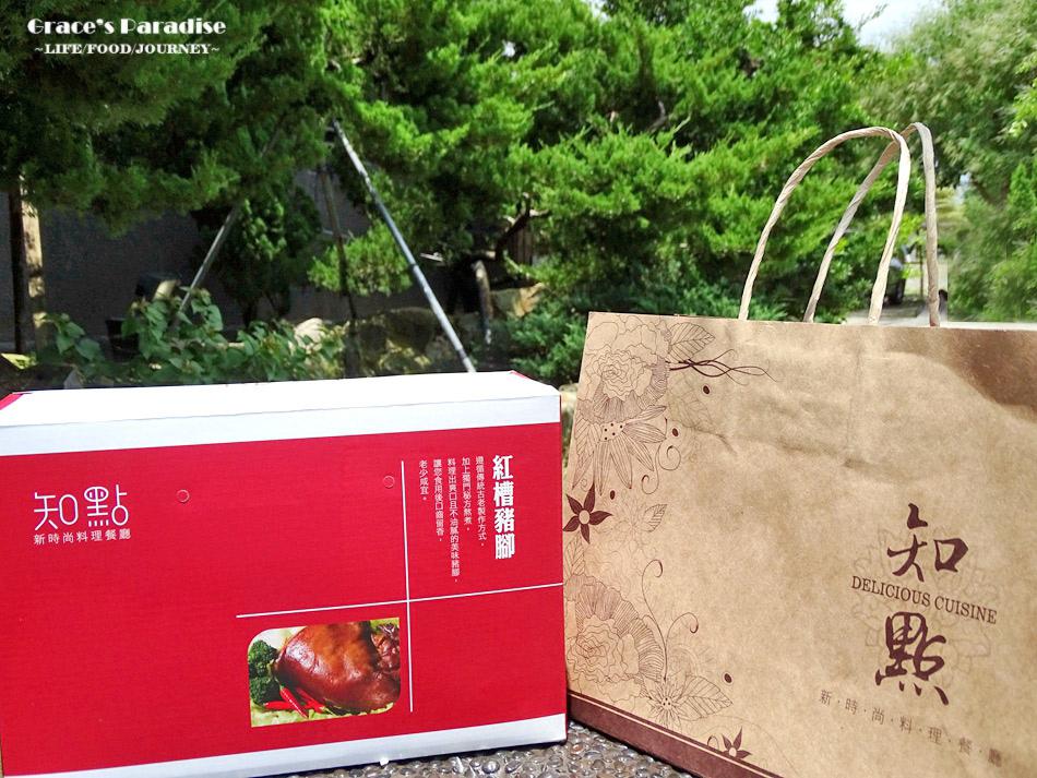 台南宴會餐廳知點新時尚料理 (57).jpg