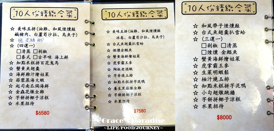 台南宴會餐廳知點新時尚料理 (59).jpg