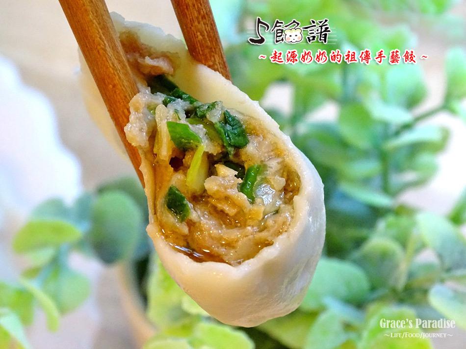 宅配手工水餃五餡譜-(18)2.jpg