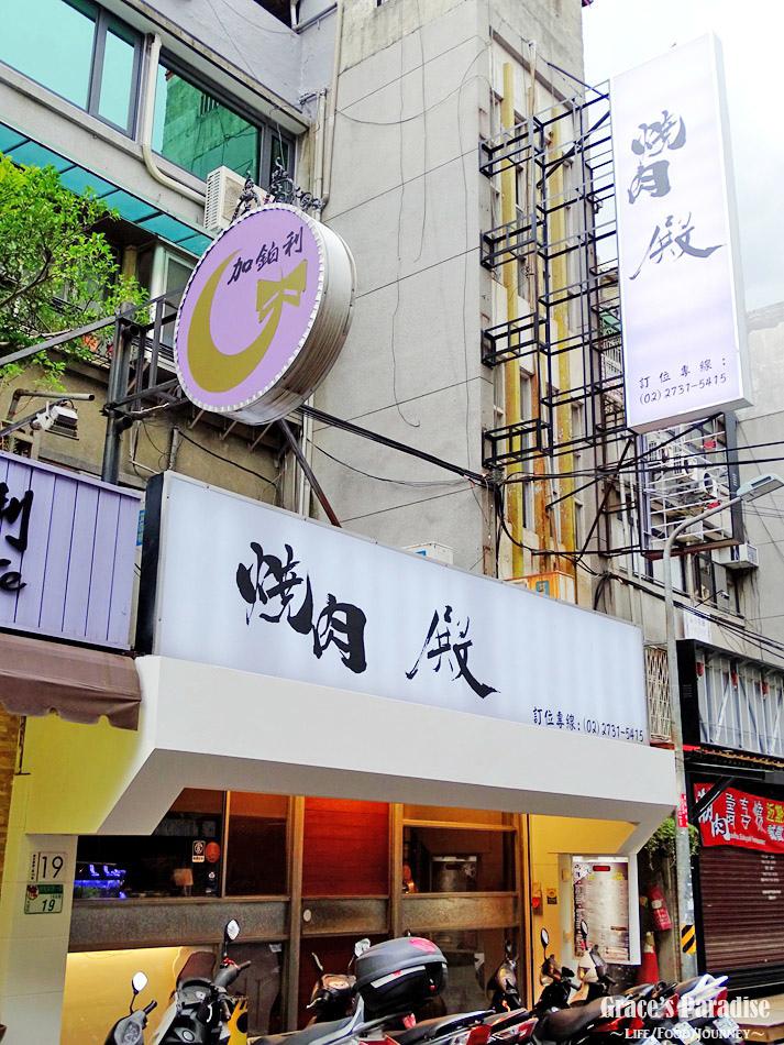 東區烤肉-燒肉殿 (19).jpg