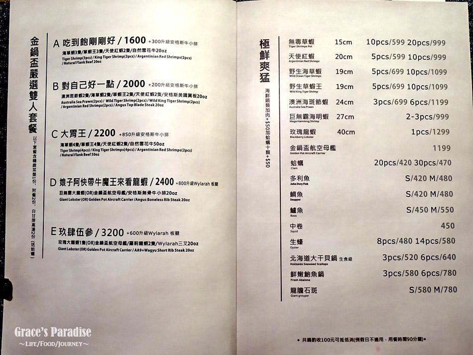 金鍋盃忠孝東路 (18).jpg