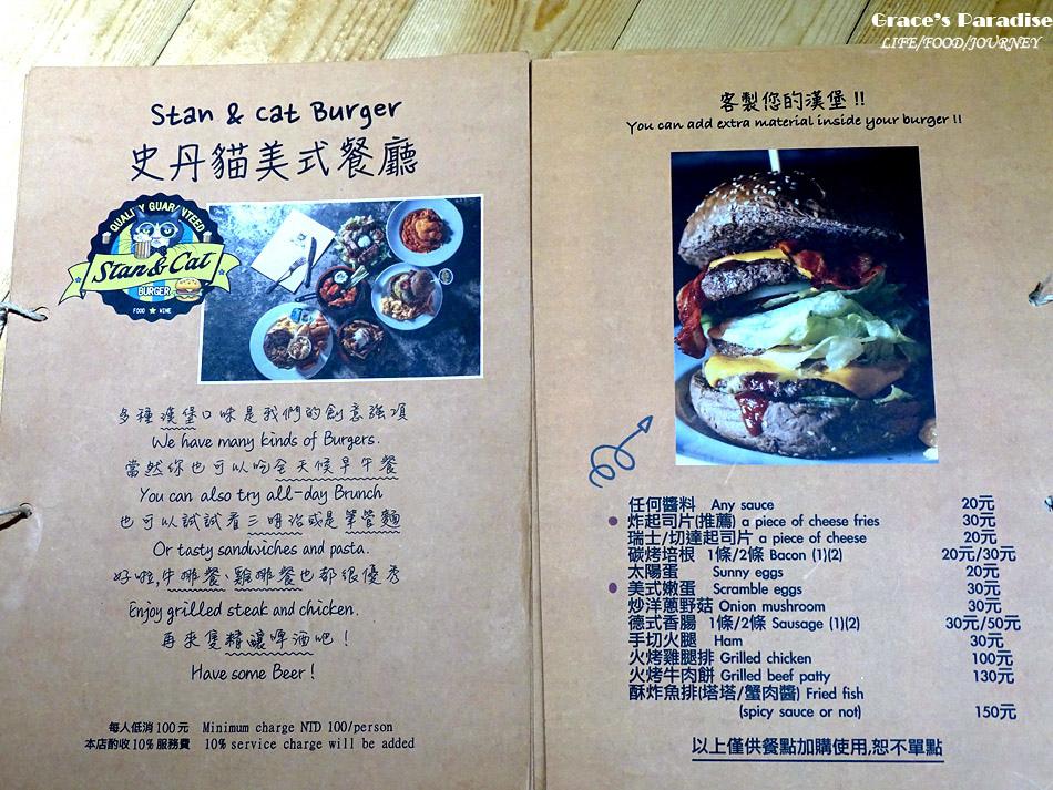 史丹貓美式餐廳 (10).jpg