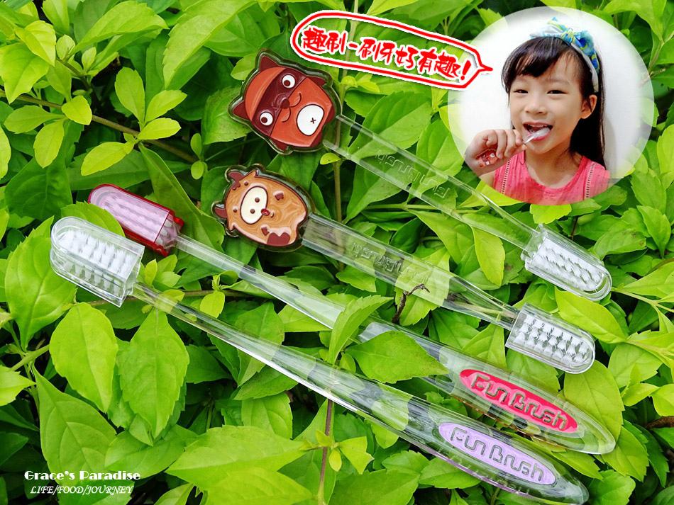 趣刷兒童牙刷推薦-cover.jpg