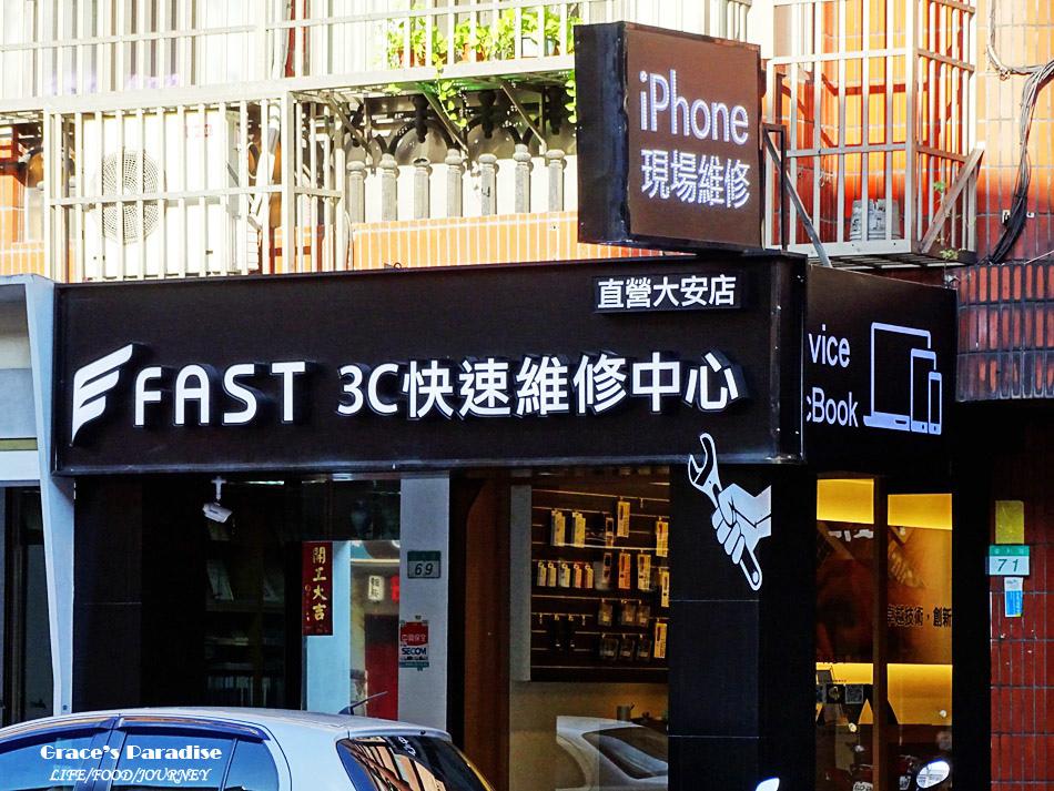 台北蘋果產品維修-FAST 3C (7).jpg