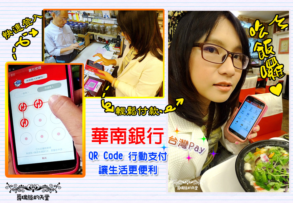 華南銀行台灣pay (31).jpg