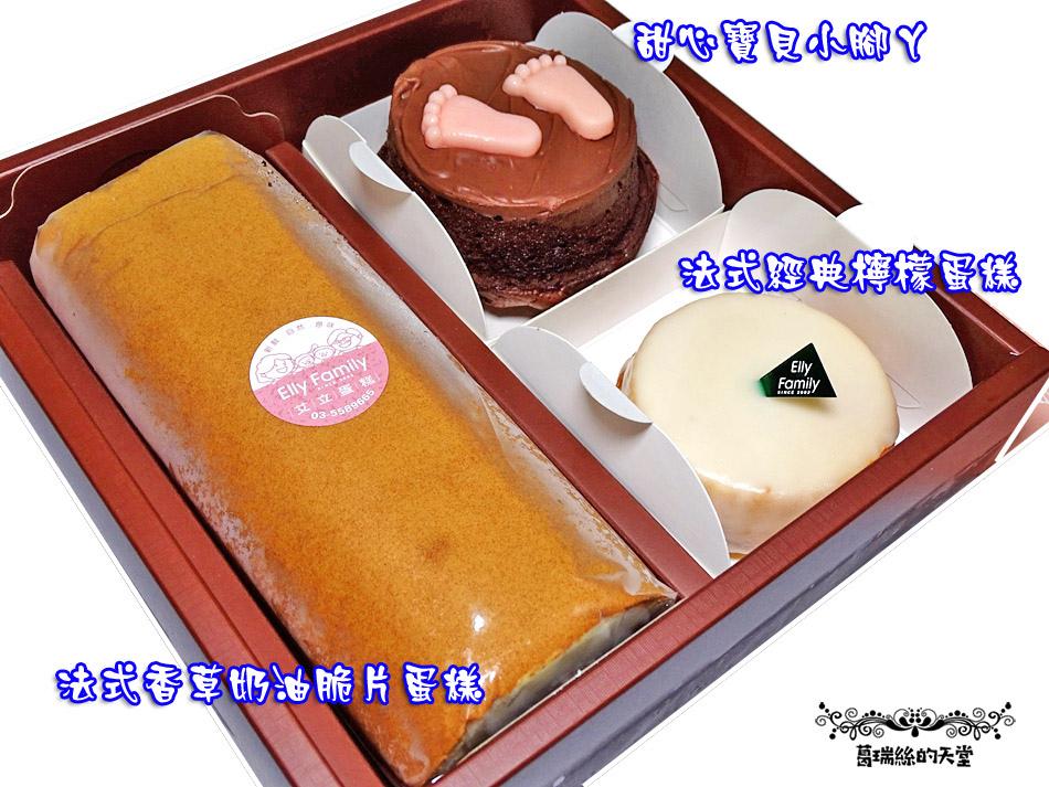 艾立彌月蛋糕 (9).jpg