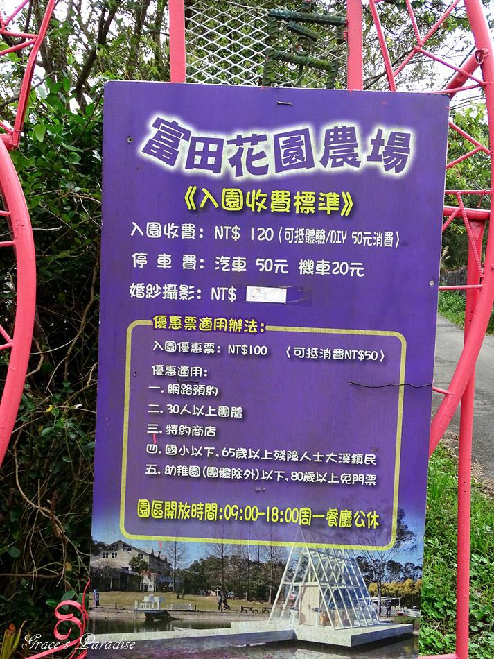 桃園景點富田花園農場 (11).jpg
