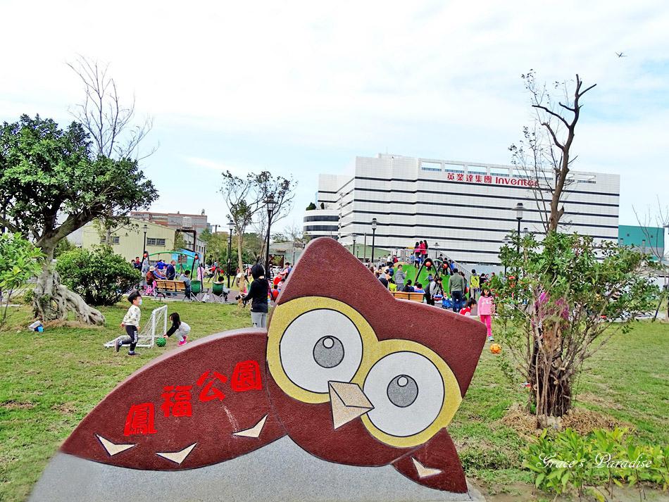 鳳福公園 (1).jpg