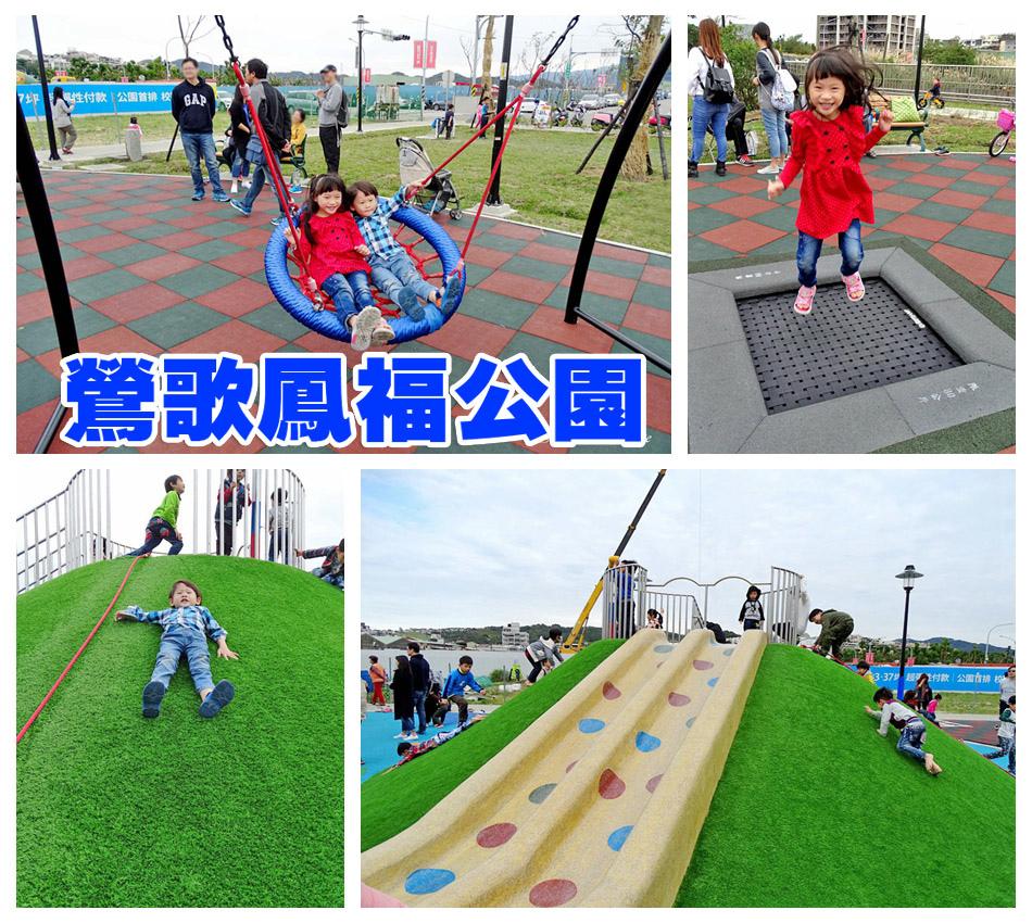 鳳福公園-(9)_副本.jpg