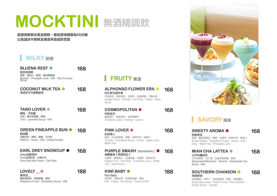 科技大樓站美食Mocktini (14).jpg
