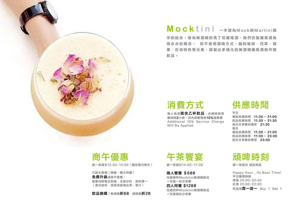 科技大樓站美食Mocktini (18).jpg