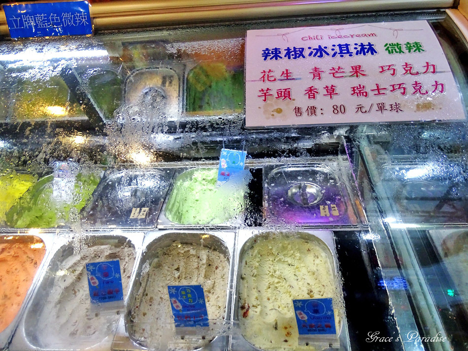辣椒冰淇淋&湯圍溝公園 (7).jpg