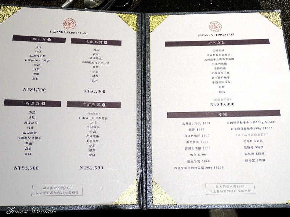 大直鐵板燒-山茶花 (7).jpg