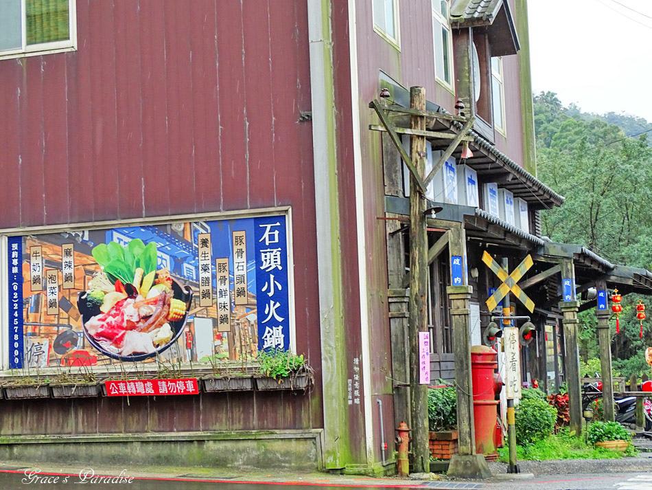 基隆特色餐廳-碇內車站 (16).jpg