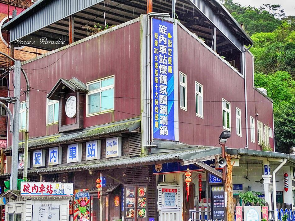 基隆特色餐廳-碇內車站 (17).jpg