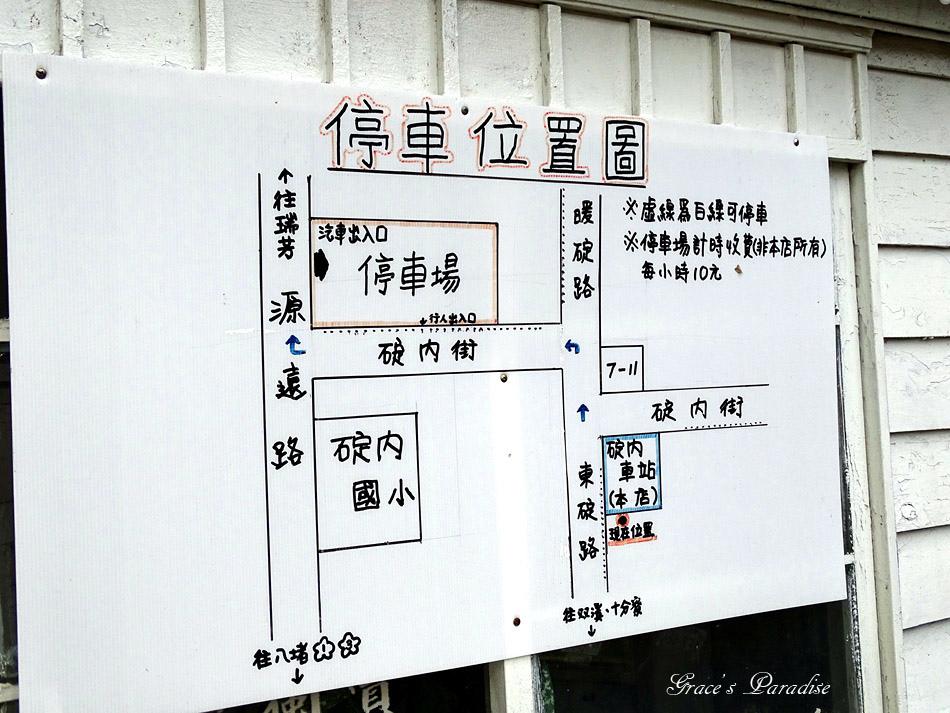 基隆特色餐廳-碇內車站 (25).jpg