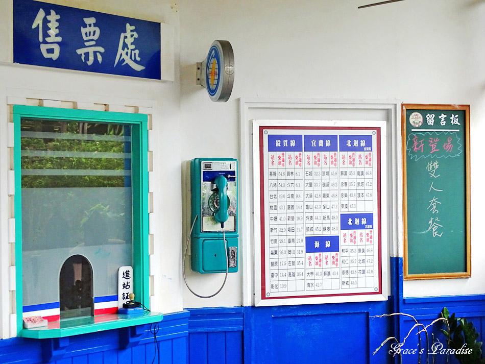 基隆特色餐廳-碇內車站 (29).jpg