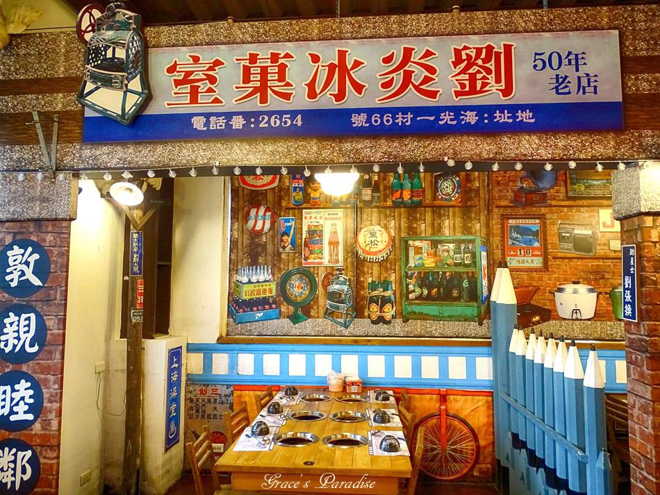 基隆特色餐廳-碇內車站 (33).jpg