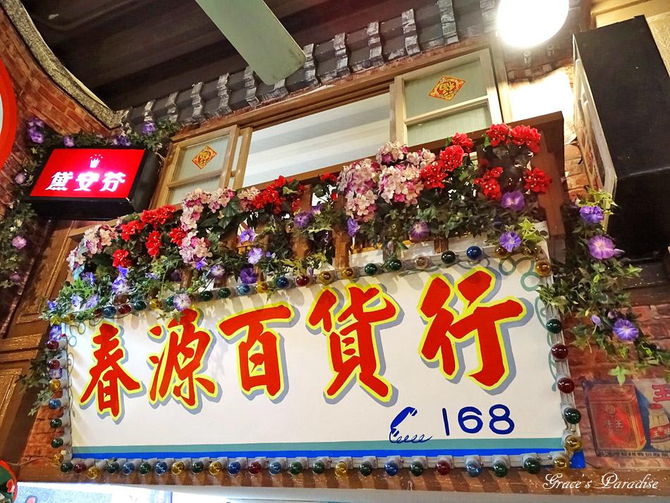 基隆特色餐廳-碇內車站 (38).jpg