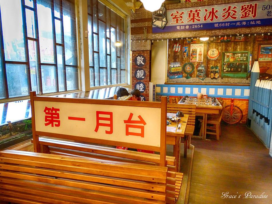 基隆特色餐廳-碇內車站 (47).jpg