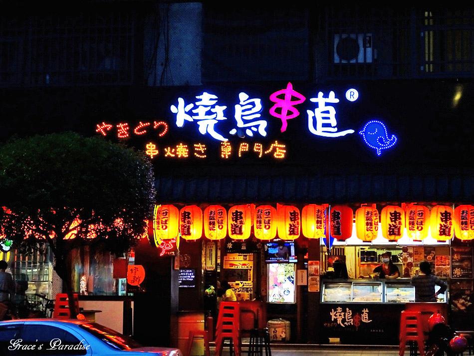 燒鳥串道-永和店 (12).jpg
