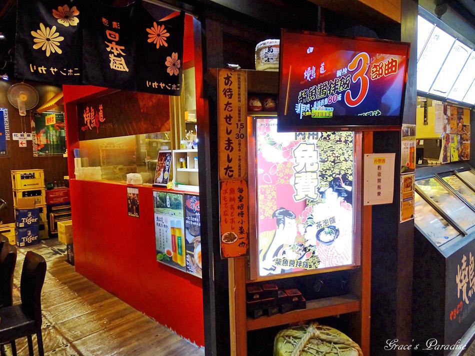 燒鳥串道-永和店 (20).jpg