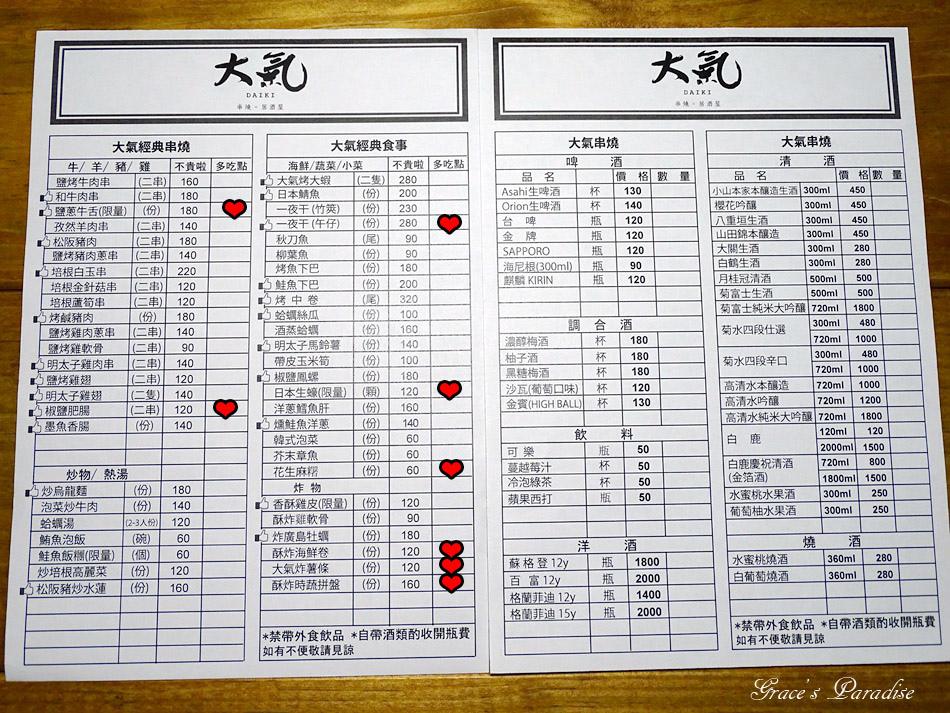大氣居酒屋-八德店 (15).jpg